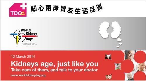 TDQ-世界腎臟日