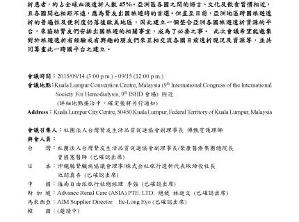 亞洲旅遊透析聯盟籌備會議1_頁面_1