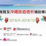 2018台灣腎友沖繩旅遊透析自由行醫療補助專案