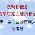 HHD0912中國醫藥大學記者會-01