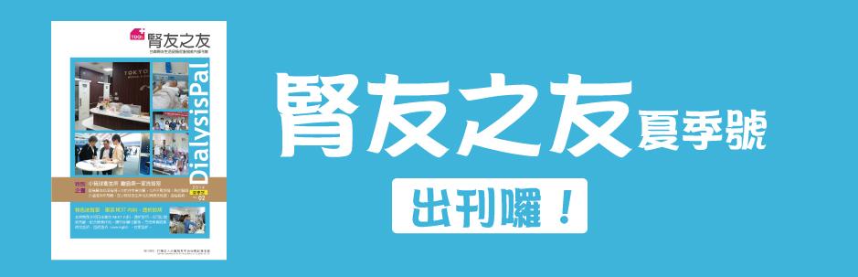 夏季號banner
