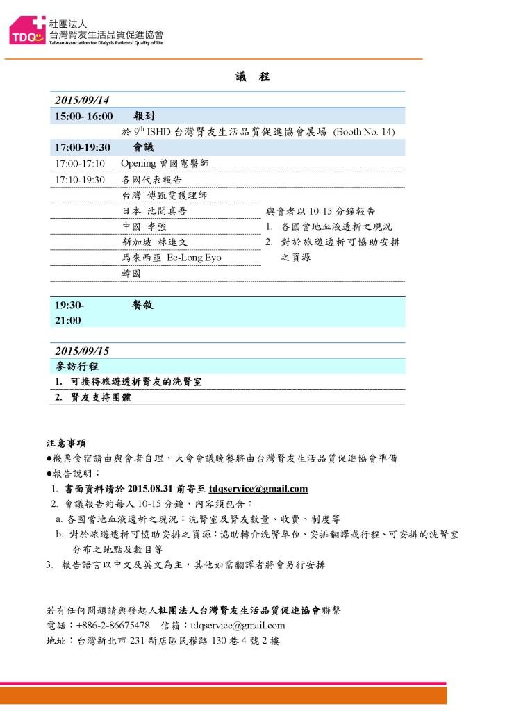 亞洲旅遊透析聯盟籌備會議1_頁面_2