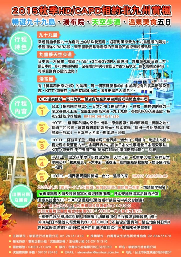 北九州DM_2 (3)