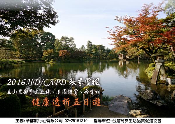 201610秋天立山黑部