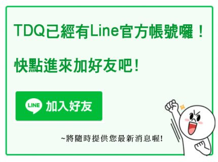 TDQ Line官方帳號