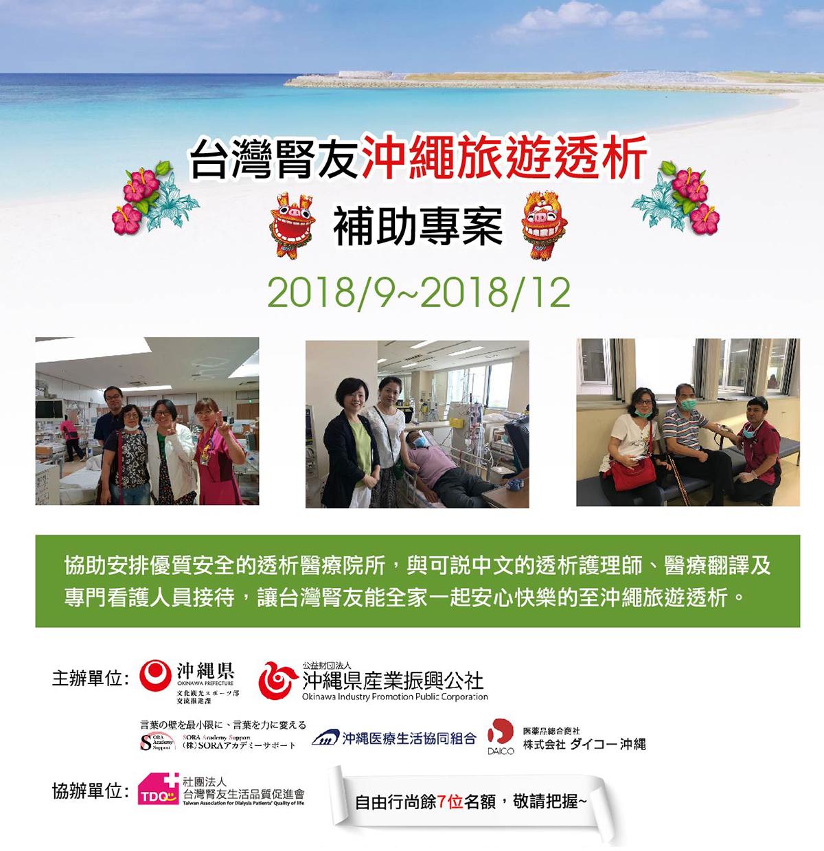 2018台灣腎友沖繩旅遊透析補助專案