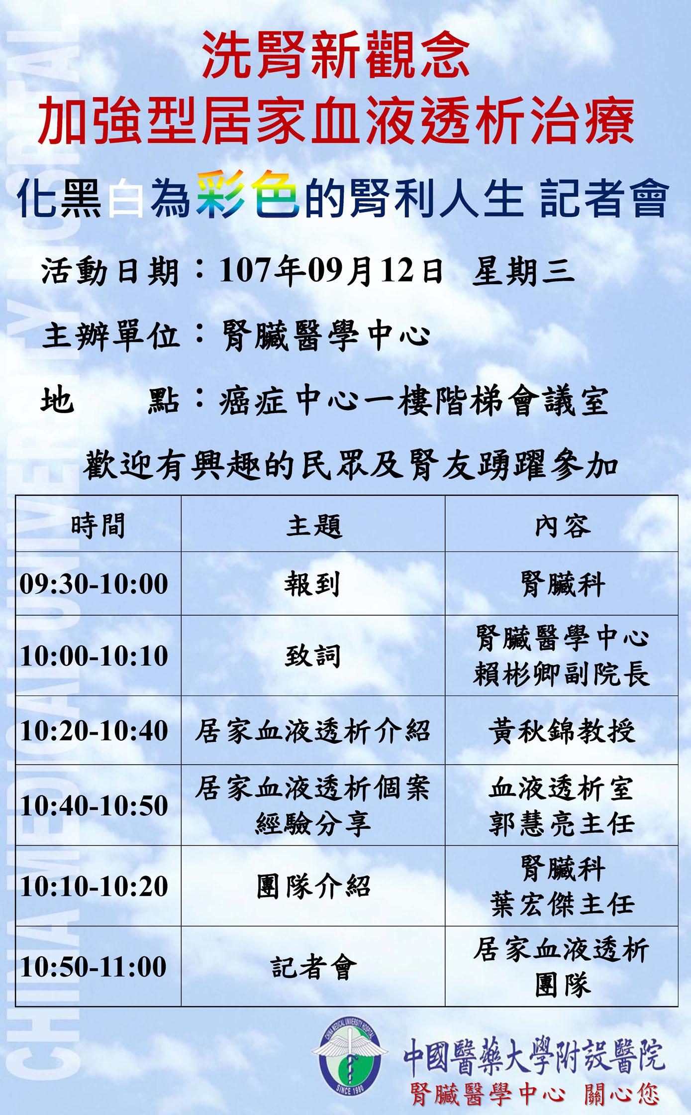 HHD0912中國醫藥大學記者會