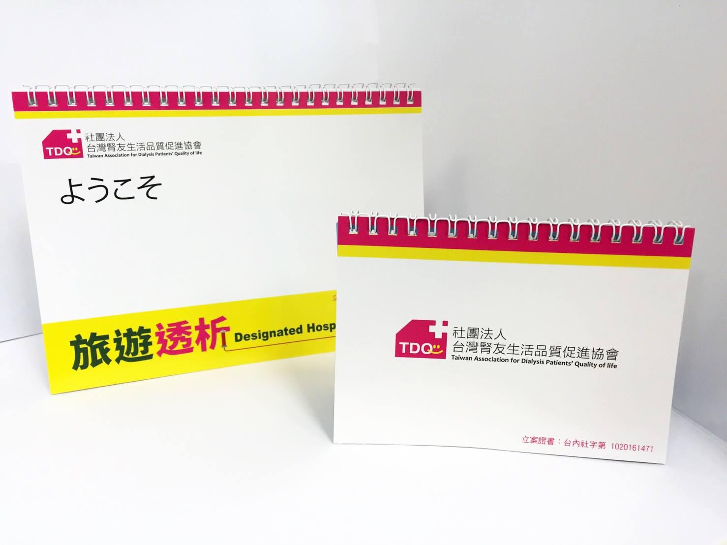 旅遊透析翻譯卡