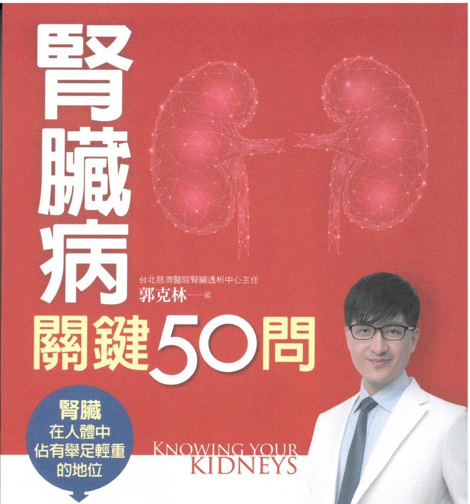 腎臟病關鍵50問